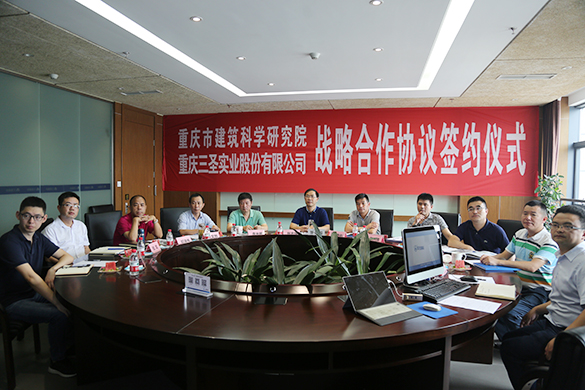 The company signed a strategic cooperation agreement with the Chongqing Academy of Sciences.